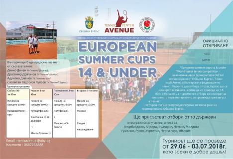 European Summer Cups в град Бургас !